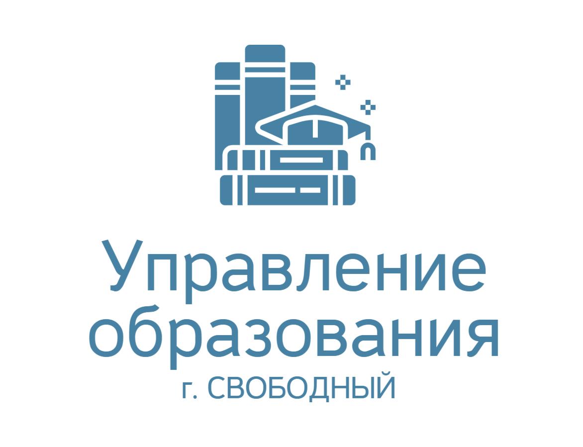 Управление образования администрации города Свободного