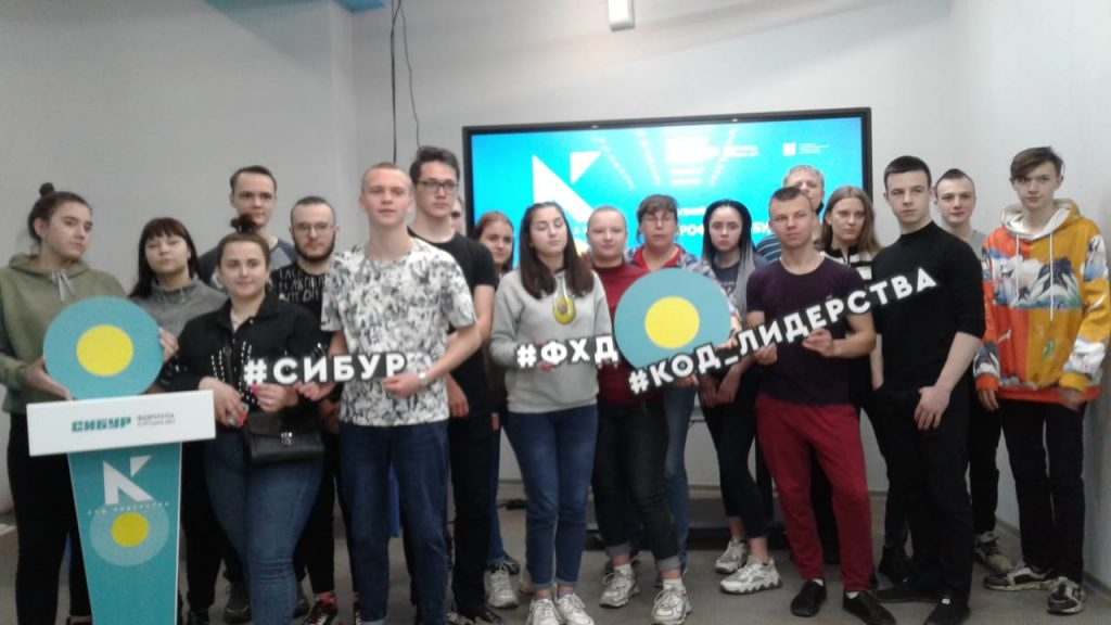 Read more about the article Форум «Код лидерства» в г. Свободном