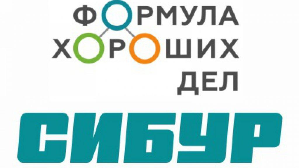 Read more about the article Профильная смена от ПАО «СИБУР Холдинг («Формула Хороших Дел»)