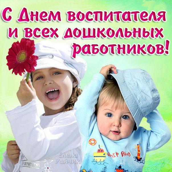 Read more about the article 27 сентября в России отмечается праздник — День воспитателя и всех дошкольных работников.