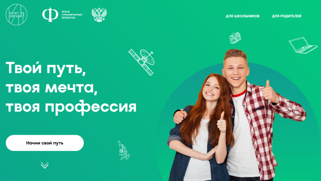 Read more about the article Проект «Билет в будущее»: школьники Амурской области ищут профессиональное предназначение